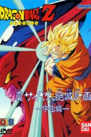 Dragon Ball Z: O Plano Para Erradicar os Saiyajins